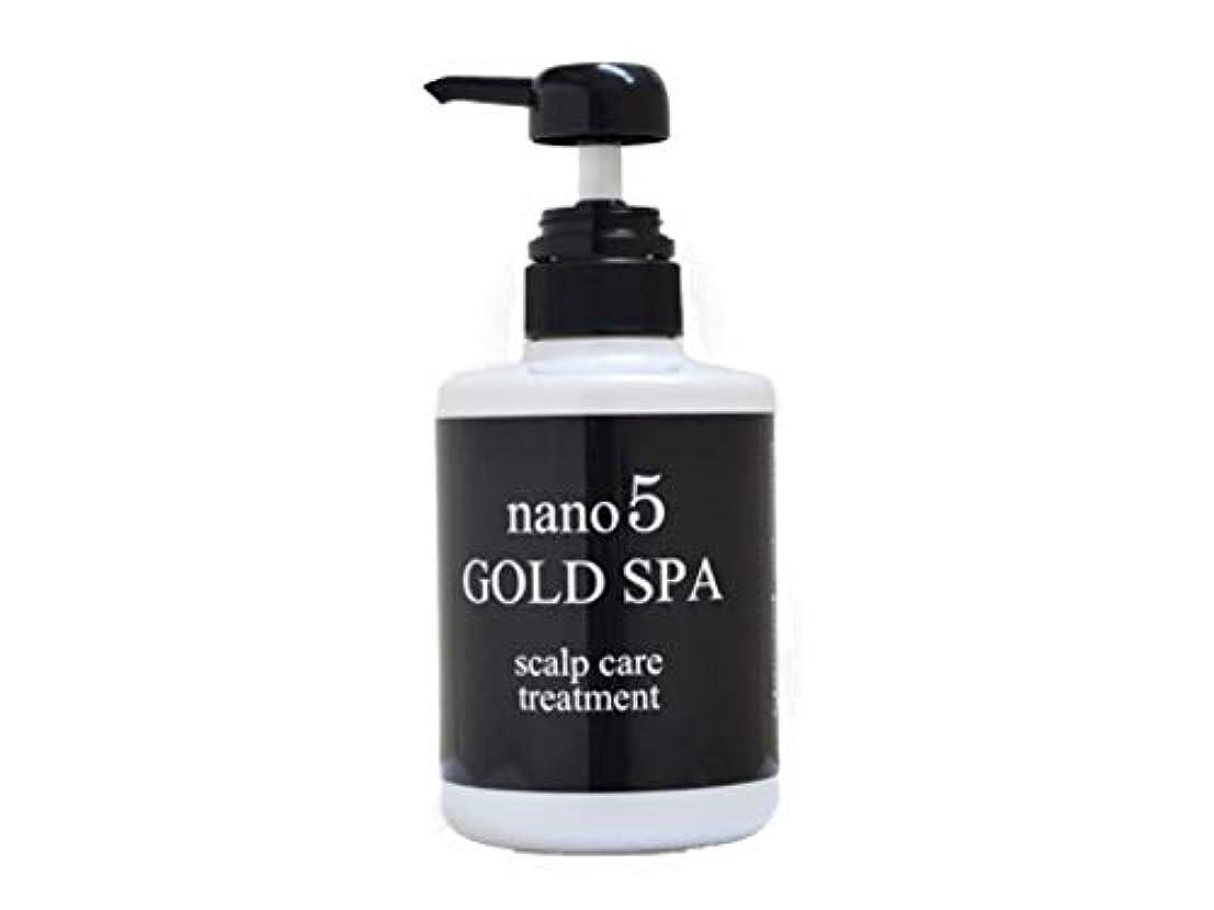 視線メタリック乱すnano5GOLD SPA(ナノファイブゴールドスパ) nano5 GOLD SPAトリートメント ほのかなアロマの香り 350