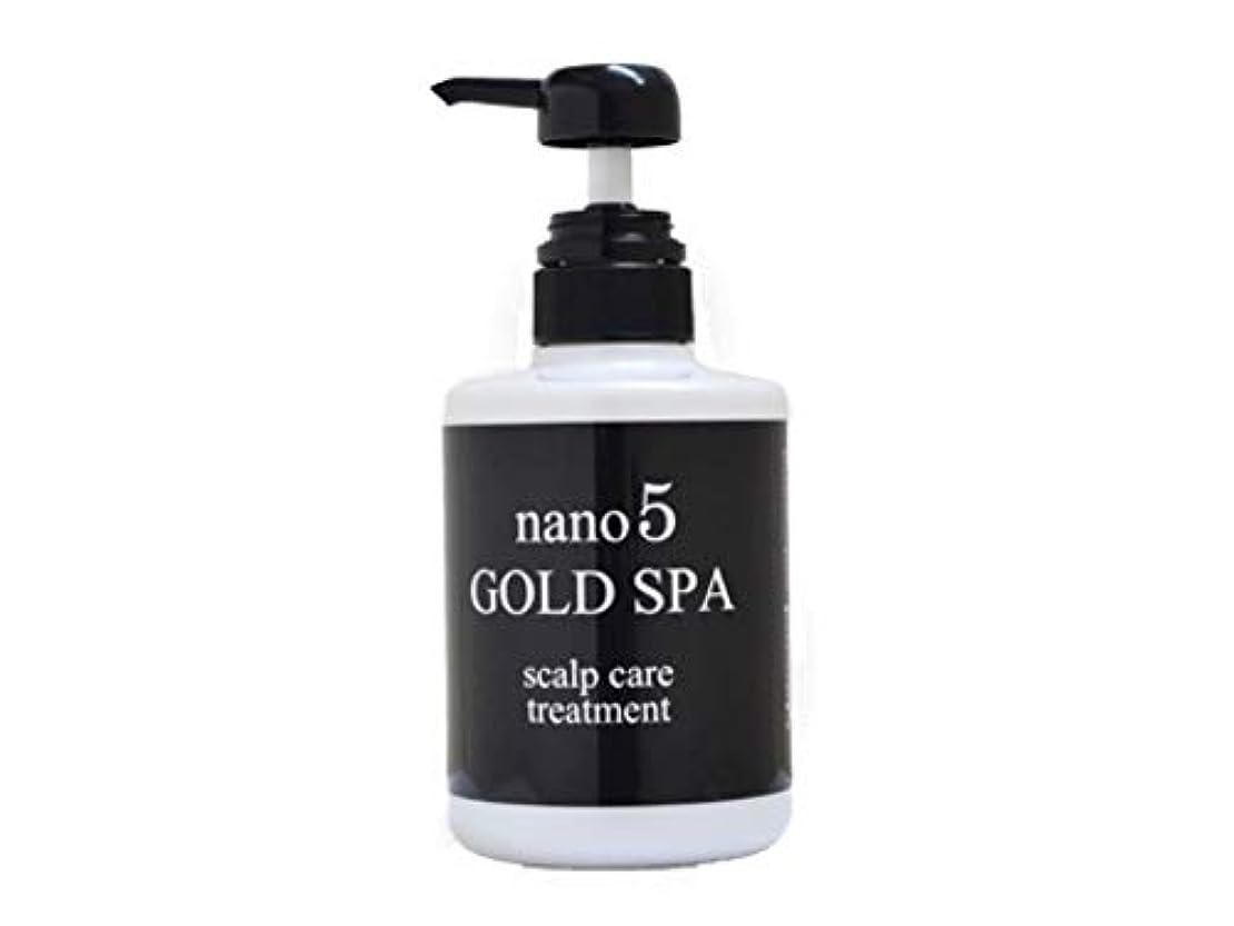 高価な発送快適nano5GOLD SPA(ナノファイブゴールドスパ) nano5 GOLD SPAトリートメント ほのかなアロマの香り 350