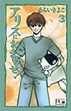 アリスにおまかせ! (3) (Flower comics deluxe)