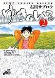 ゆきのいろ 第2巻 (ジャンプコミックスデラックス)