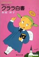 クララ白書 (集英社文庫―コバルトシリーズ 52C)