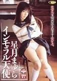 星月まゆら インモラル天使 [DVD]