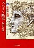 スペイン断章(上) 歴史の感興 (スペイン断章) (集英社文庫)