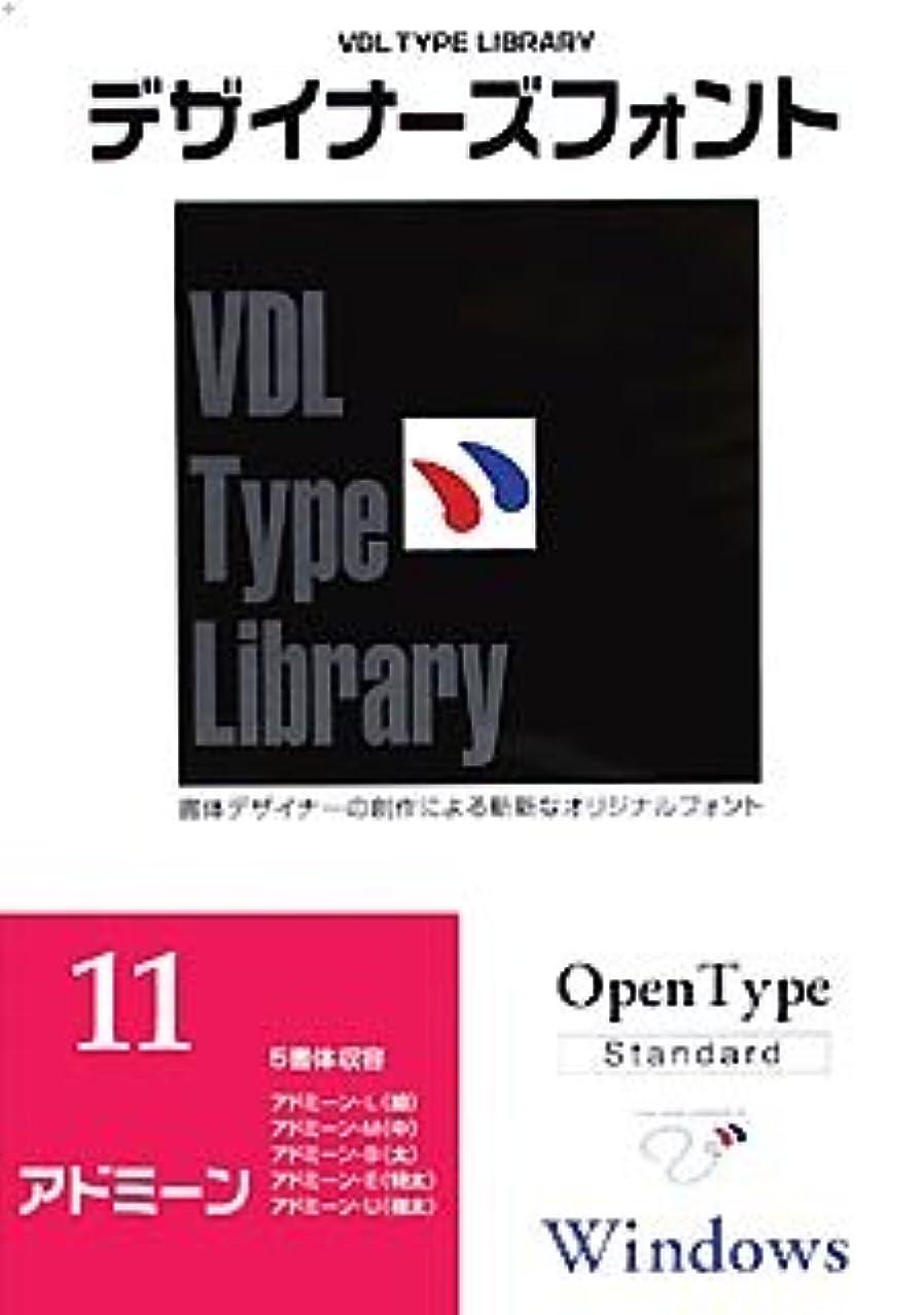直面するカウンタシェルターVDL Type Library デザイナーズフォント OpenType (Standard) Windows Vol.11 アドミーン