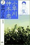 小早川伸木の恋 (2) (ビッグコミックス)