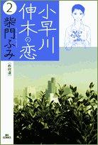 小早川伸木の恋 (2) (ビッグコミックス)の詳細を見る