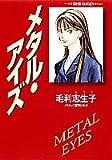メタル・アイズ / 毛利 志生子 のシリーズ情報を見る