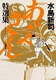 あぶさん特選集 3 (ビッグコミックススペシャル)