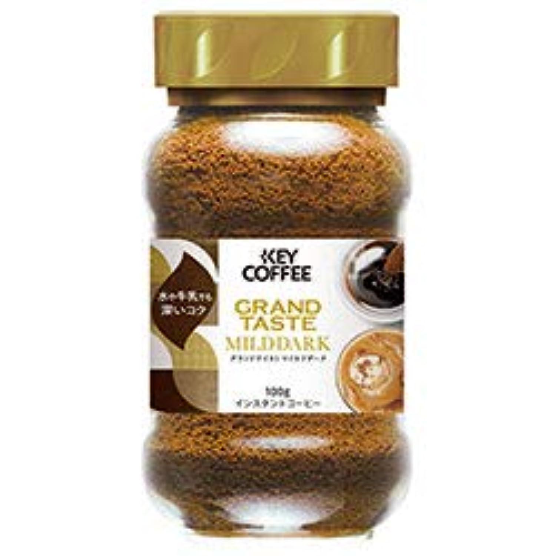 KEY COFFEE(キーコーヒー) インスタントコーヒー グランドテイスト マイルドダーク 100g瓶×12本入×(2ケース)
