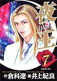 夜王 (7) (ヤングジャンプ・コミックス)