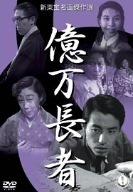 億万長者 [DVD]