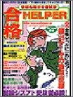情報処理技術者試験合格HELPER Vol.2 (2) (SOFTBANK MOOK)