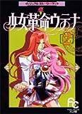少女革命ウテナ 2―ヴィジュアル・ストーリー・ブック (フラワーコミックス アニメ版 ヴィジュアル・ストーリー・ブック)