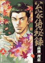 公家侍秘録 5 (ビッグコミックス)の詳細を見る