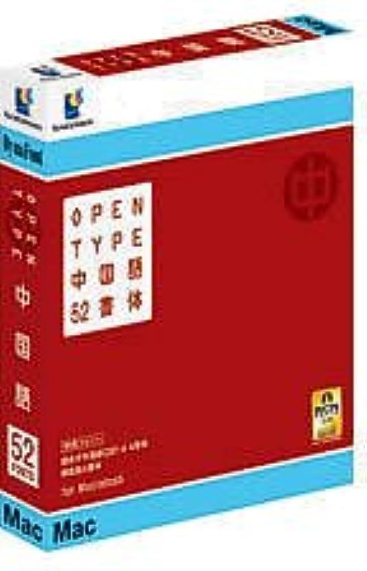 中央医師オーナーDynaFont OpenType中国語52書体 for Mac