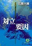 対立要因 (徳間文庫―侵攻作戦パシフィック・ストーム)