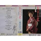 """""""ひとすじの道(浪曲篇)~岸壁の母,春雷~"""" [VHS]"""