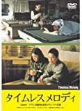 タイムレスメロディ [DVD]