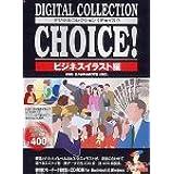 Digital Collection Choice! ビジネスイラスト編 Vol.1