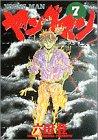 ヤングマン 7 石と風と火 (ビッグコミックス)