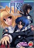 月姫コミックアンソロジー 16 (DNAメディアコミックス)