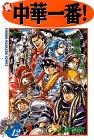 真・中華一番! (12) (講談社コミックス―Shonen magazine comics (2708巻))