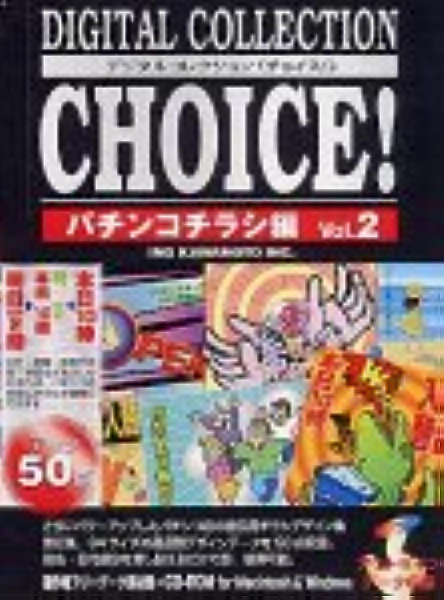 バレエ事件、出来事暗殺するDigital Collection Choice! No.05 パチンコチラシ編 Vol.2