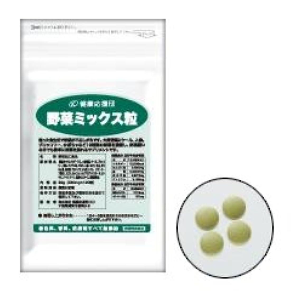 経歴電気的むしろ健康応援団30日分野菜ミックス粒(120粒)サプリメント