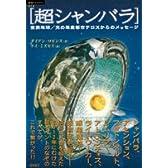超シャンバラ―空洞地球/光の地底都市テロスからのメッセージ (超知ライブラリー)