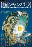 超シャンバラ―空洞地球/光の地底都市テロスからのメッセージ (超知ライブラリー) 画像