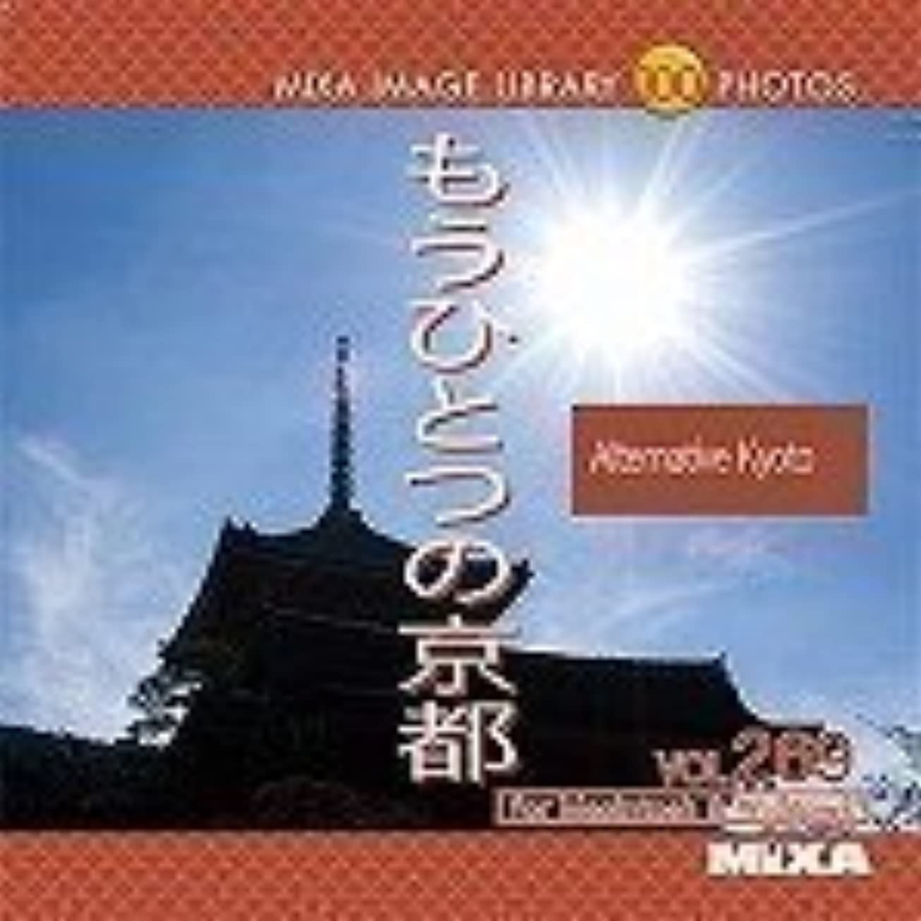 歴史旋回アブセイMIXA IMAGE LIBRARY Vol.269 もうひとつの京都