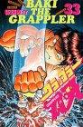 グラップラー刃牙 (33) (少年チャンピオン・コミックス)