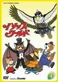 イソップワールド vol.4 [DVD]