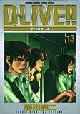 Dーlive!! 13 (少年サンデーコミックススペシャル)