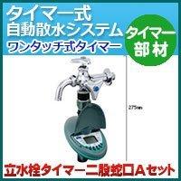 ノーブランド品 タイマー式自動散水システム タイマー部材 ワンタッチ式タイマーセット(立水栓用タイマー) 立水栓タイマー二股蛇口Aセット
