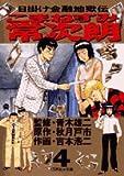 こまねずみ常次朗 4―日掛け金融地獄伝 (ビッグコミックス)