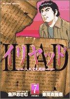 イリヤッド―入矢堂見聞録 (7) (ビッグコミックス)