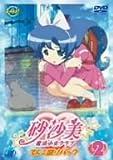 砂沙美☆魔法少女クラブ (2) てんこ盛りパック版 [DVD]