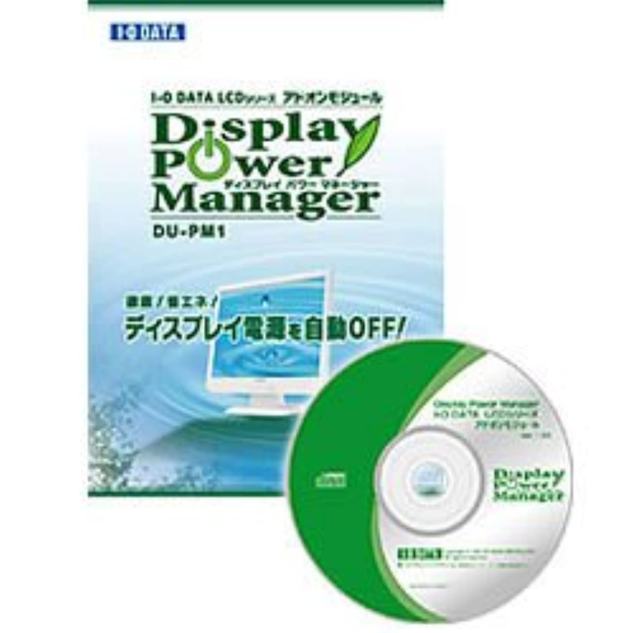 くつろぎ生まれオーナーDisplay Utility Power Manager Ver.1