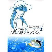 B.B.フィッシュ (4) (集英社文庫―コミック版)