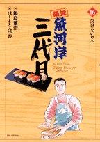 築地魚河岸三代目 (16) (ビッグコミックス)の詳細を見る