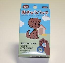 犬用 肉きゅうパッチ 10枚入り ライフケア技研 ペットのストレスチェック