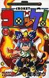 コロッケ! (14) (コロコロドラゴンコミックス)