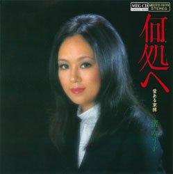 何処へ (MEG-CD)