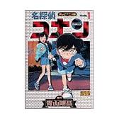 名探偵コナン―テレビアニメ版 (1) (少年サンデーコミックス―ビジュアルセレクション)