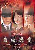自由戀愛[DVD]