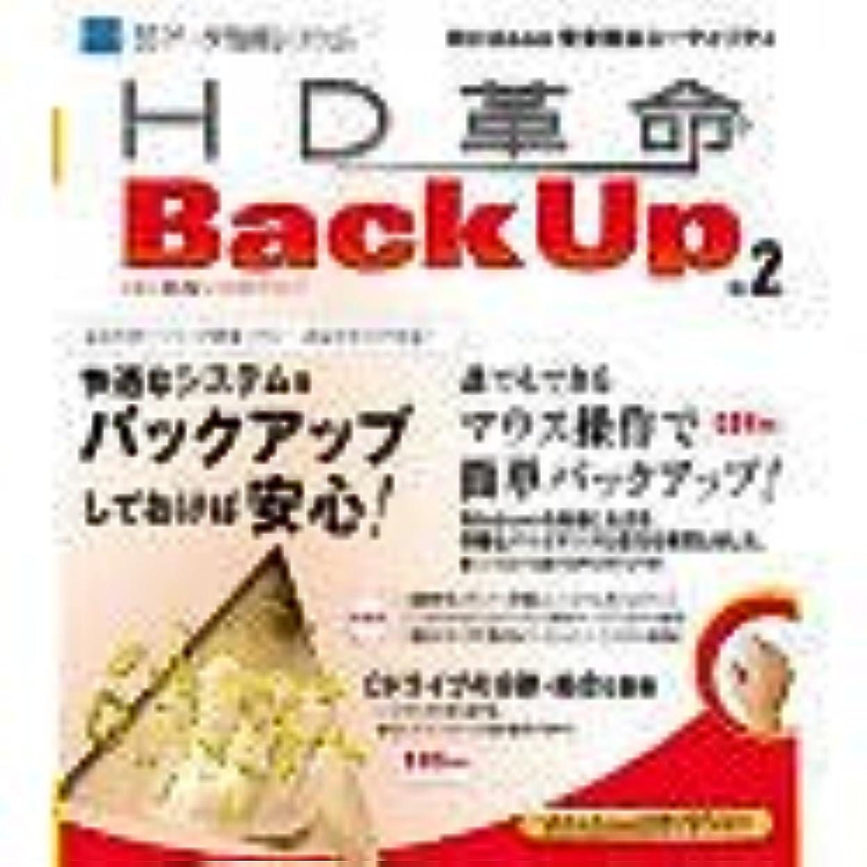 HD革命/BackUp Ver.2.0