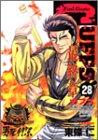 Cuffs 28―傷だらけの地図(最終章) (ヤングジャンプコミックス)