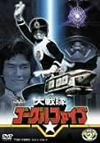 大戦隊ゴーグルV VOL.2[DVD]