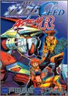 機動戦士ガンダムSEED ASTRAY R (2) (角川コミックス・エース)